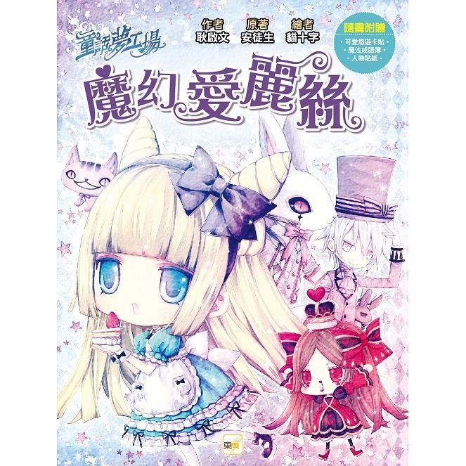 童話夢工場-魔幻愛麗絲 (隨書附贈: 可愛悠遊卡貼、魔法成語簿、人物貼紙)