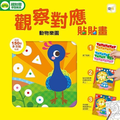 【GBL兒童益智教具】觀察對應貼貼畫—動物樂園 (附150+張可重複貼貼紙)