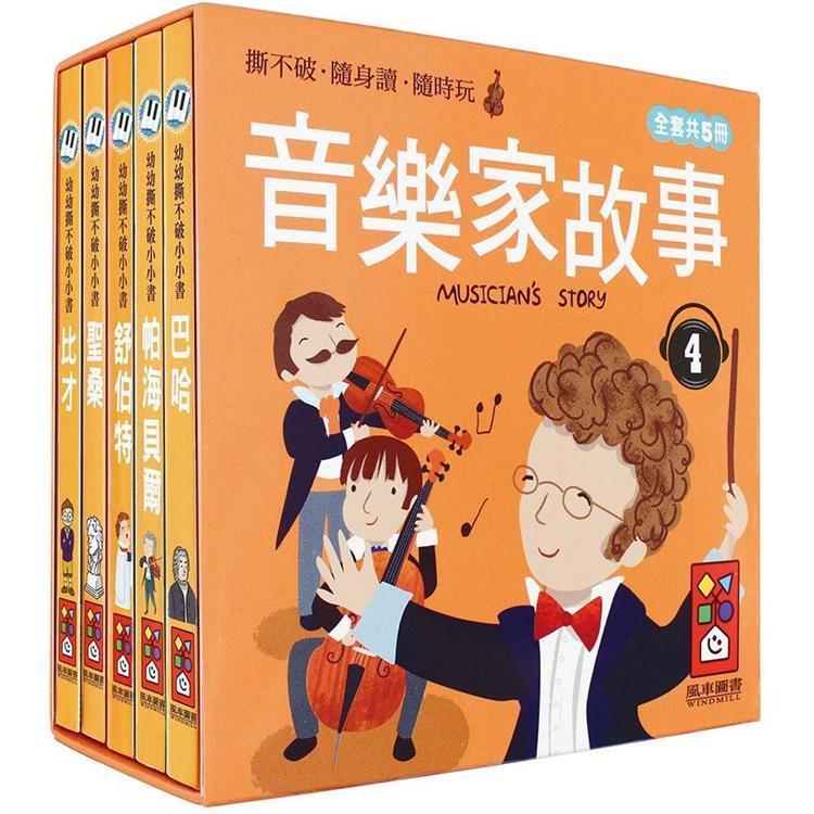 音樂家的故事4-幼幼撕不破小小書