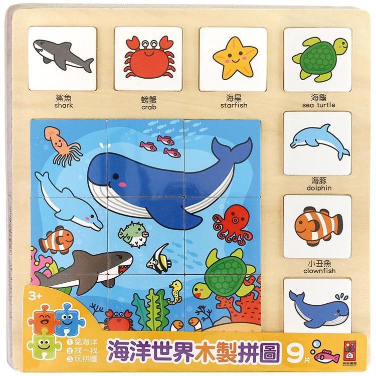 海洋世界木製拼圖