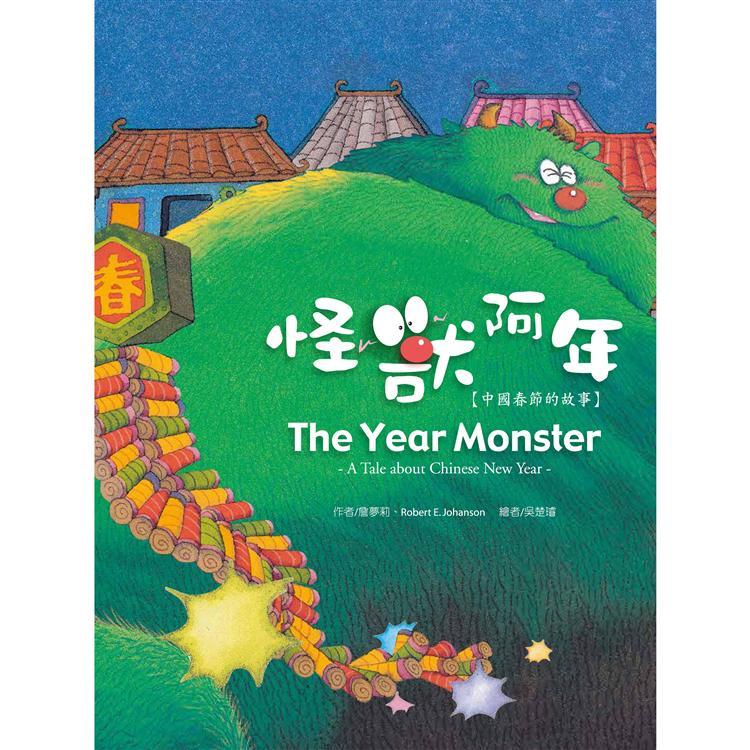 怪獸阿年-中國春節的故事