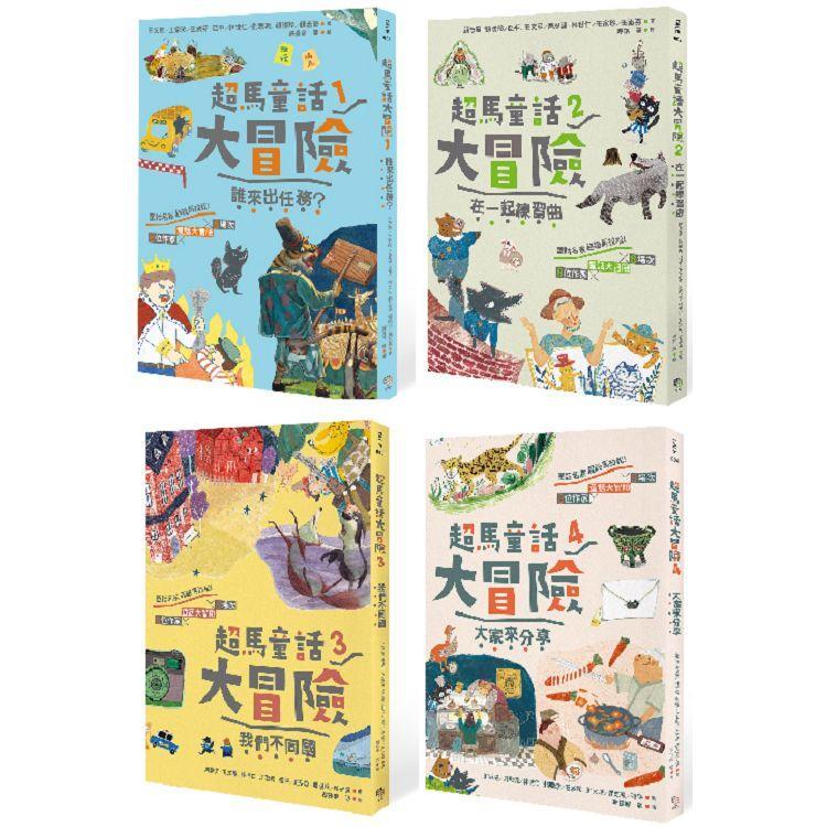 超馬童話大冒險1-4集套書:半馬里程紀念版(共四冊)