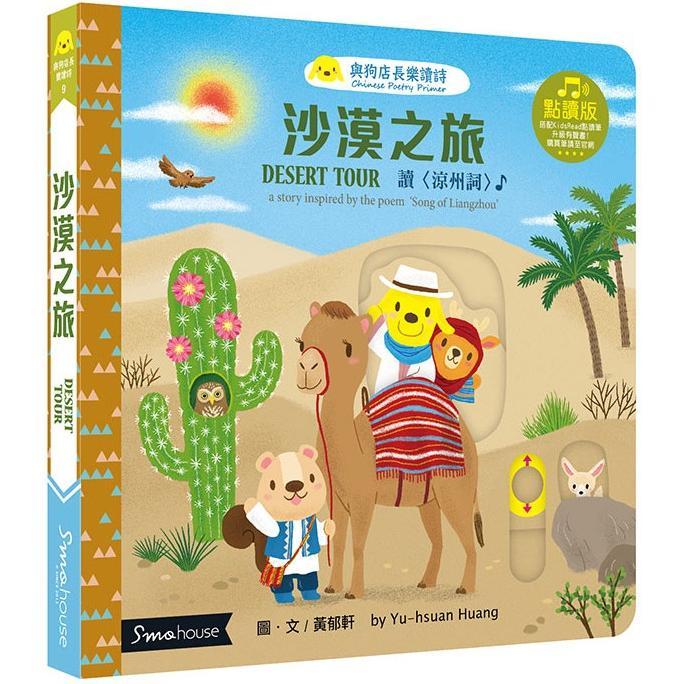 沙漠之旅(點讀版):讀〈涼州詞〉