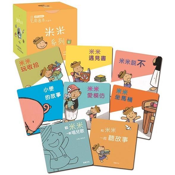 米米系列禮物小書包 (第一輯全8冊)