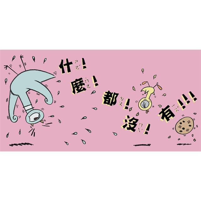淘氣鴿子:為什麼他有餅乾,我沒有?