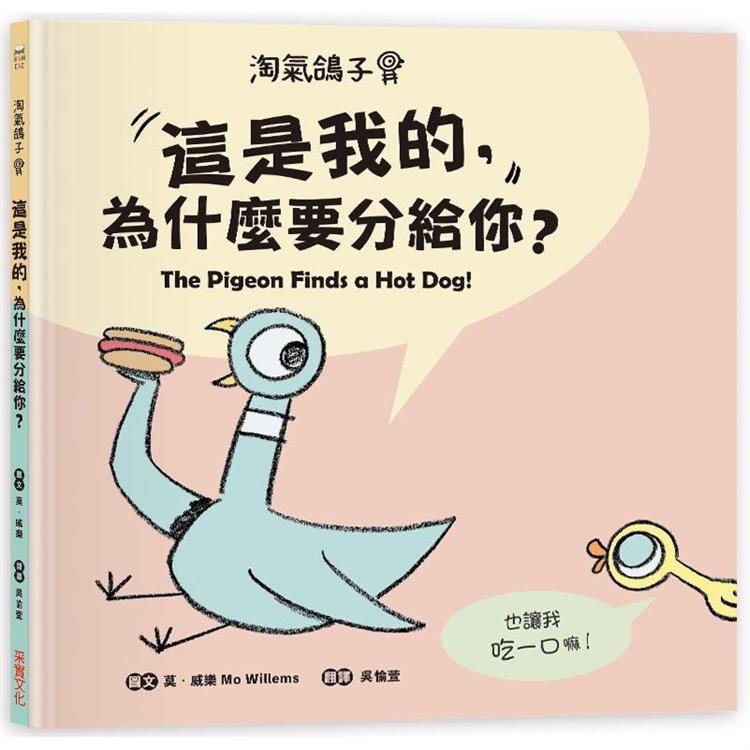 淘氣鴿子:這是我的,為什麼要分給你?
