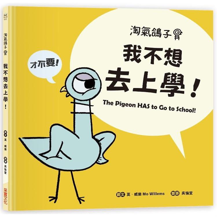 淘氣鴿子:我不想去上學!