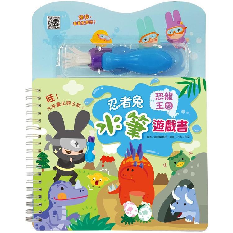忍者兔水筆遊戲書【恐龍王國】