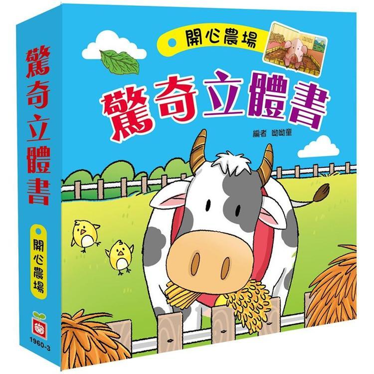 驚奇立體書:開心農場