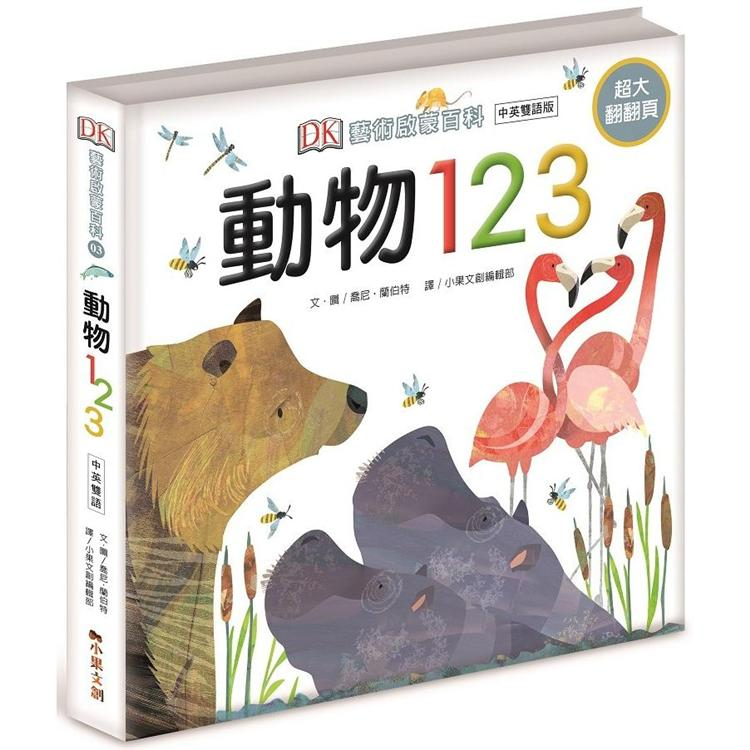 DK藝術啟蒙百科_動物123:中英雙語版