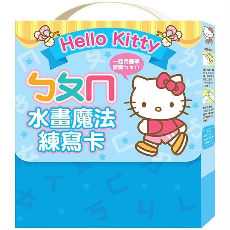 Hello Kitty ㄅㄆㄇ水畫魔法練寫卡