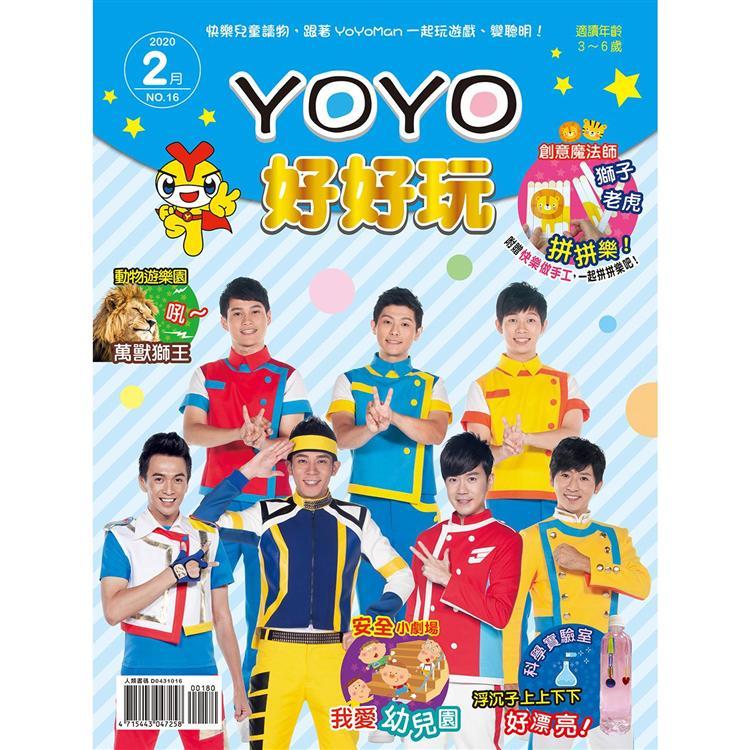 YOYO好好玩16(內附DIY紙卡:獅子老虎拼拼樂)