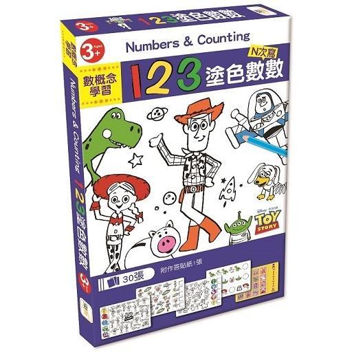 【迪士尼益智教具】123塗色數數 (N次寫)--(玩具總動員系列)