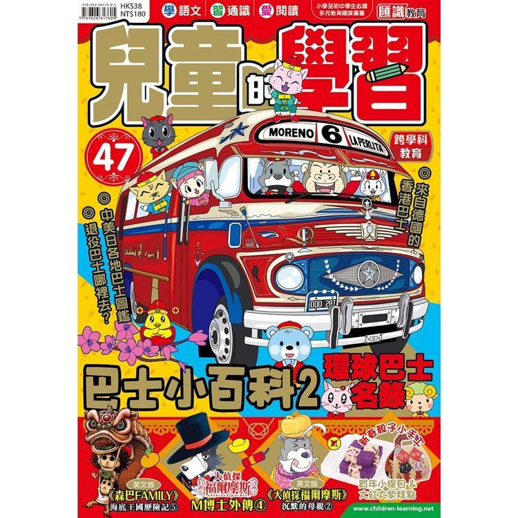 兒童的學習47巴士小百科2 環球巴士名錄