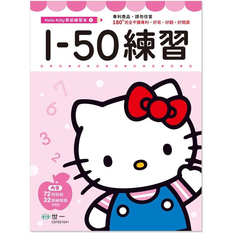 Hello Kitty  1-50練習本