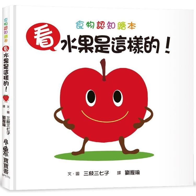 看,水果是這樣的!(二版)