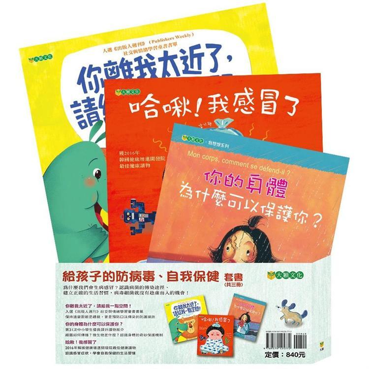 給孩子的防病毒、自我保健套書