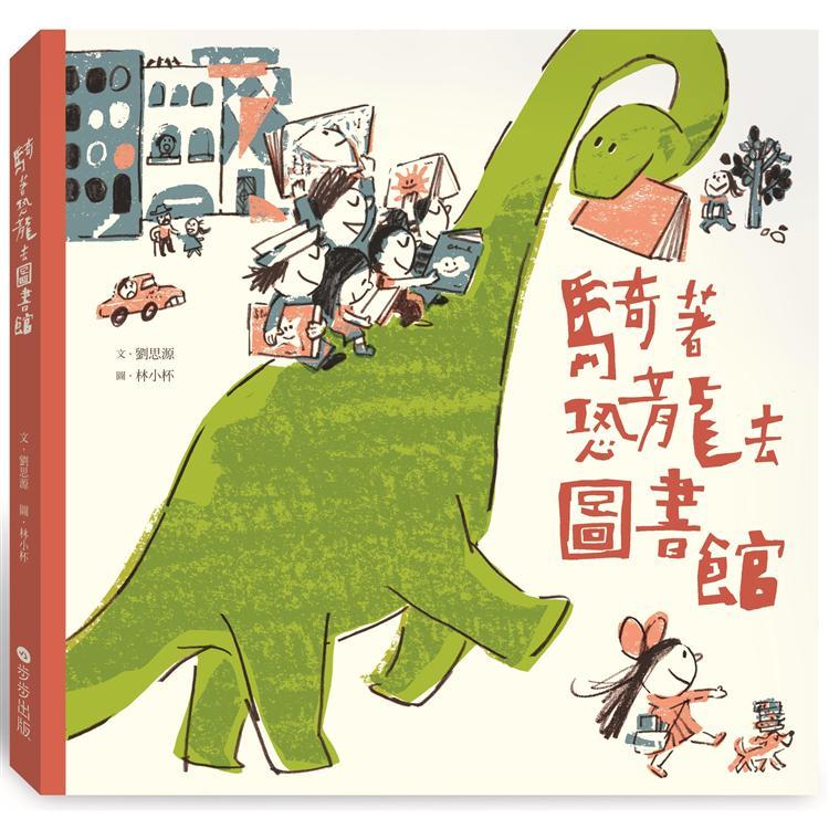 騎著恐龍去圖書館(另開視窗)