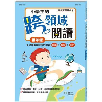 小學生的跨領域閱讀:低年級