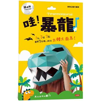 動物立體大面具:暴龍(速成版不用自己剪喔)