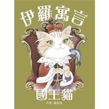 伊羅寓言-國王貓