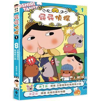 屁屁偵探動畫漫畫1 主動進取的無尾熊小妹