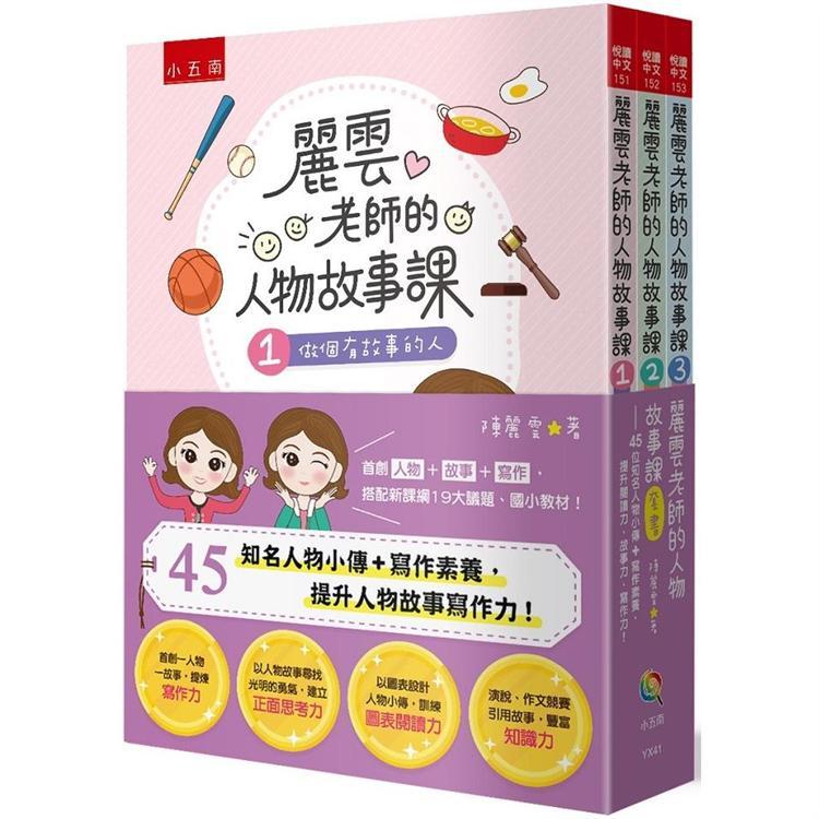 麗雲老師的人物故事課套書:45位知名人物小傳+寫作素養,提升閱讀力、故事力、寫作力!