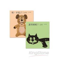 松谷美代子經典繪本3(哇,不見了!+誰笑嘻嘻?)