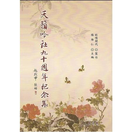 天籟吟社九十週年紀念集