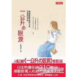 一公升的眼淚:與頑症對抗的少女亞也的日記