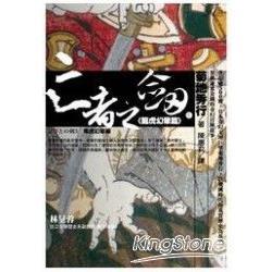 亡者之劍03:龍虎幻暈篇