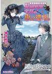 維多利亞薔薇色^(04^) 輕小說