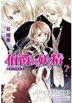 伯爵與妖精 07輕小說