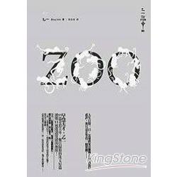 ZOO(平裝)