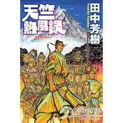 天竺熱風錄 (全)輕小說