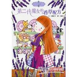 香草魔女02:第二代魔女的香草配方