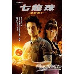 七龍珠全新進化 (全)小說