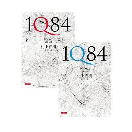 1Q84 平裝版(BOOK1+BOOK2 一套兩冊不分售)