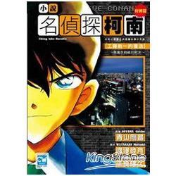 名偵探柯南小說版(04)工藤新一的復活