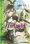 Sword Art Online刀劍神域06幽靈子彈