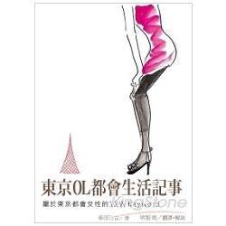 東京OL都會生活記事:屬於東京都會女性的12個keyword
