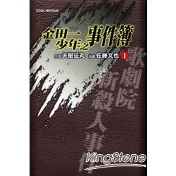 金田一少年之事件簿01歌劇院新殺人事件
