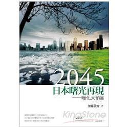 2045日本曙光再現:暖化大預言