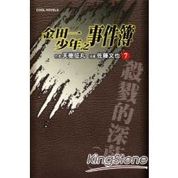 金田一少年之事件簿7殺戮的深藍(上)