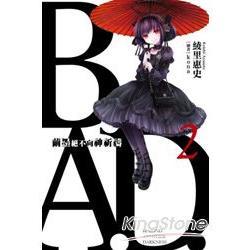 B.A.D.事件簿(02)繭墨絕不向神祈禱