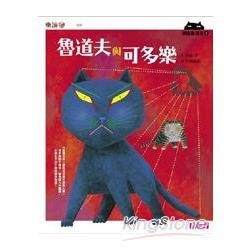 黑貓魯道夫1:魯道夫與可多樂 | 拾書所