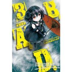 B.A.D.事件簿(03)繭墨知道童話的結局