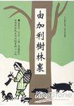 由加利樹林裏:台灣原住民生活記錄畫冊&小說