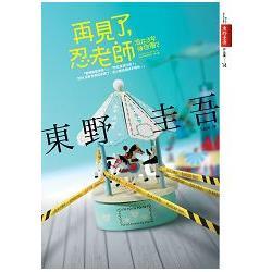 再見了,忍老師:浪花少年偵探團2【全新書封版】