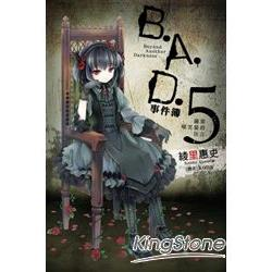B.A.D.事件簿(05)繭墨嘲笑貓的狂言